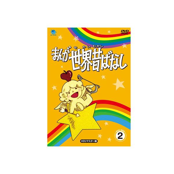 【代引き・同梱不可】まんが世界昔ばなし DVD-BOX2童話 アニメ 教育