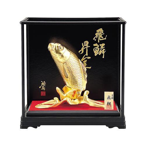 【代引き・同梱不可】高岡銅器 和風置物 吉祥飛鯉 ガラスケース付 156-03