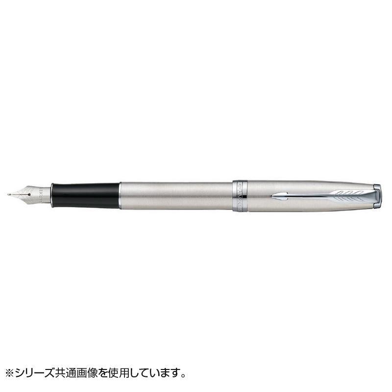【代引き・同梱不可】ソネット ステンレススチールCT 万年筆 F 1950869AS ステンレスペン先