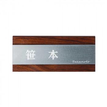 【代引き・同梱不可】木目調アクリル表札 ステディ AS-2