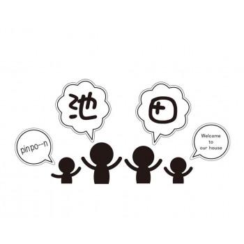 【代引き・同梱不可】濃い顔シリーズ 漫画表札 2巻 ~飛び出すオノマトペ~ MNG-16