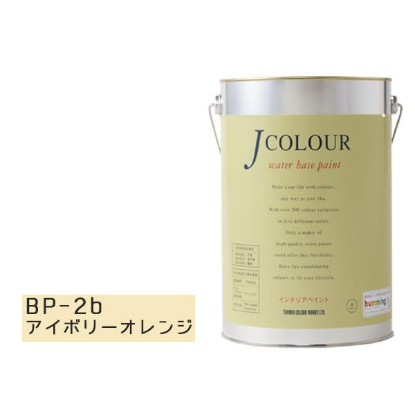 【代引き・同梱不可】ターナー色彩 水性インテリアペイント Jカラー 4L アイボリーオレンジ JC40BP2B(BP-2b)