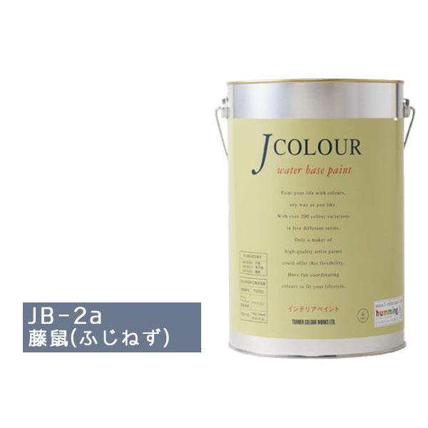 【代引き・同梱不可】ターナー色彩 水性インテリアペイント Jカラー 4L 藤鼠(ふじねず) JC40JB2A(JB-2a)