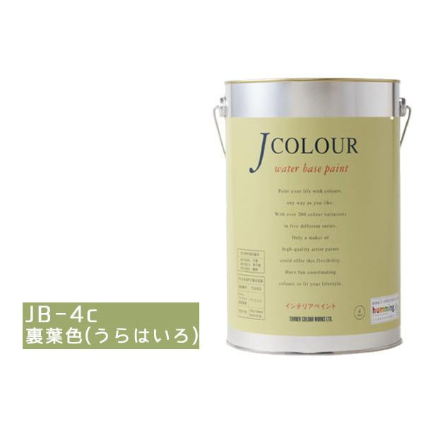 【代引き・同梱不可】ターナー色彩 水性インテリアペイント Jカラー 4L 裏葉色(うらはいろ) JC40JB4C(JB-4c)