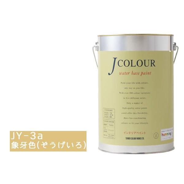 【代引き・同梱不可】ターナー色彩 水性インテリアペイント Jカラー 4L 象牙色(ぞうげいろ) JC40JY3A(JY-3a)