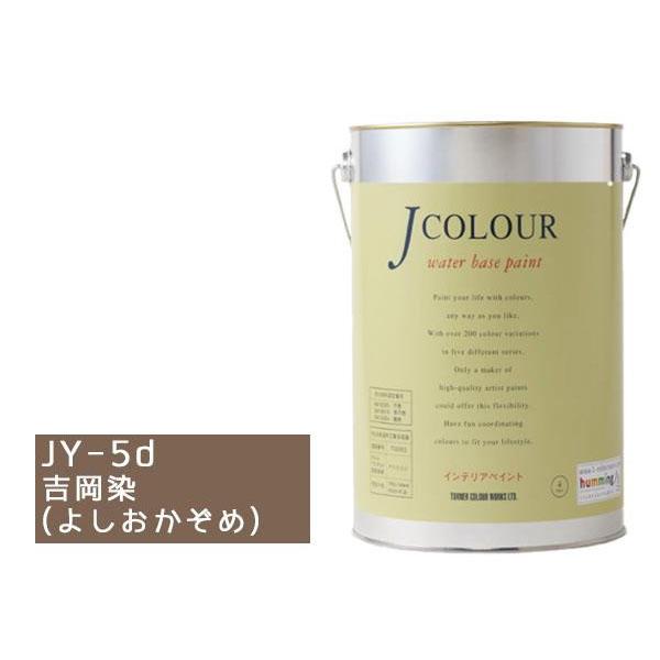 【代引き・同梱不可】ターナー色彩 水性インテリアペイント Jカラー 4L 吉岡染(よしおかぞめ) JC40JY5D(JY-5d)