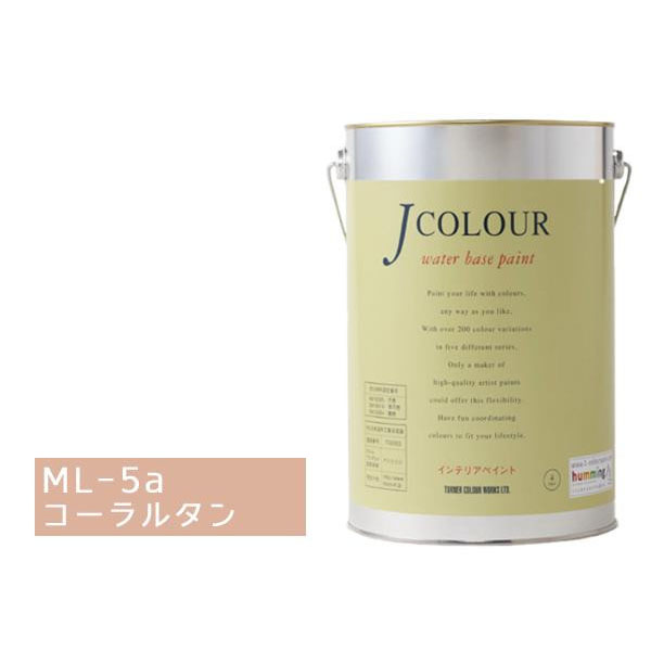【代引き・同梱不可】ターナー色彩 水性インテリアペイント Jカラー 4L コーラルタン JC40ML5A(ML-5a)