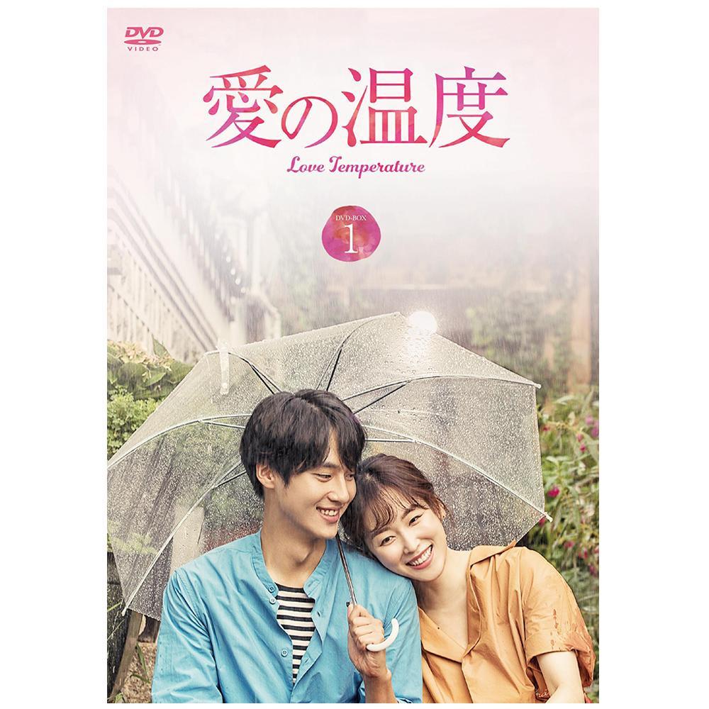 【代引き・同梱不可】愛の温度 DVD-BOX1 TCED-4034韓流 ラブストーリー 韓国