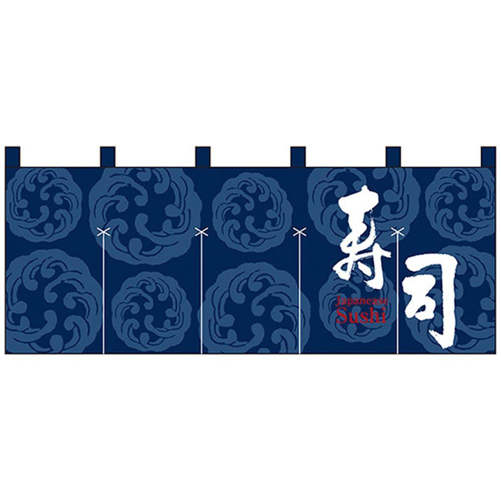 【代引き・同梱不可】Nフルカラーのれん 7691 寿司