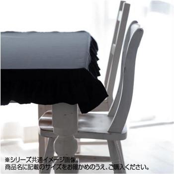【代引き・同梱不可】日本製 テーブルクロス フリル ブラック 90×130cm