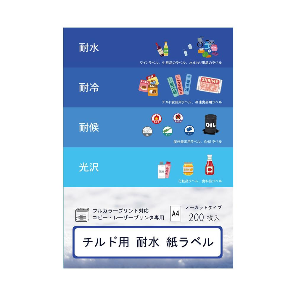 【代引き・同梱不可】和紙のイシカワ チルド用耐水紙ラベル A4判 200枚入 DPLLP-18000