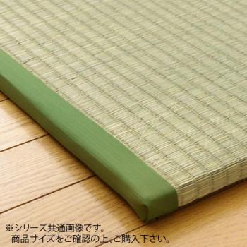 【代引き・同梱不可】置き畳 ユニット畳 『楽座』 88×176×2.2cm(2枚1セット) 8304120
