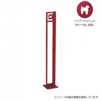 【代引き・同梱不可】美濃クラフト かもん DOG-SUTEKKI ドッグステッキ トイプードル レッド DOG-SS-1-RE