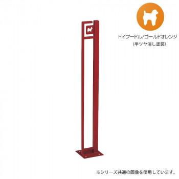 【代引き・同梱不可】美濃クラフト かもん DOG-SUTEKKI ドッグステッキ トイプードル ゴールドオレンジ DOG-SS-1-GO