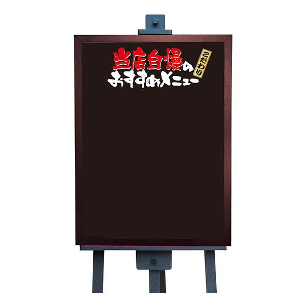 【代引き・同梱不可】Pボード マジカルボード 6122 当店自慢のおすすめメニュー Lサイズ