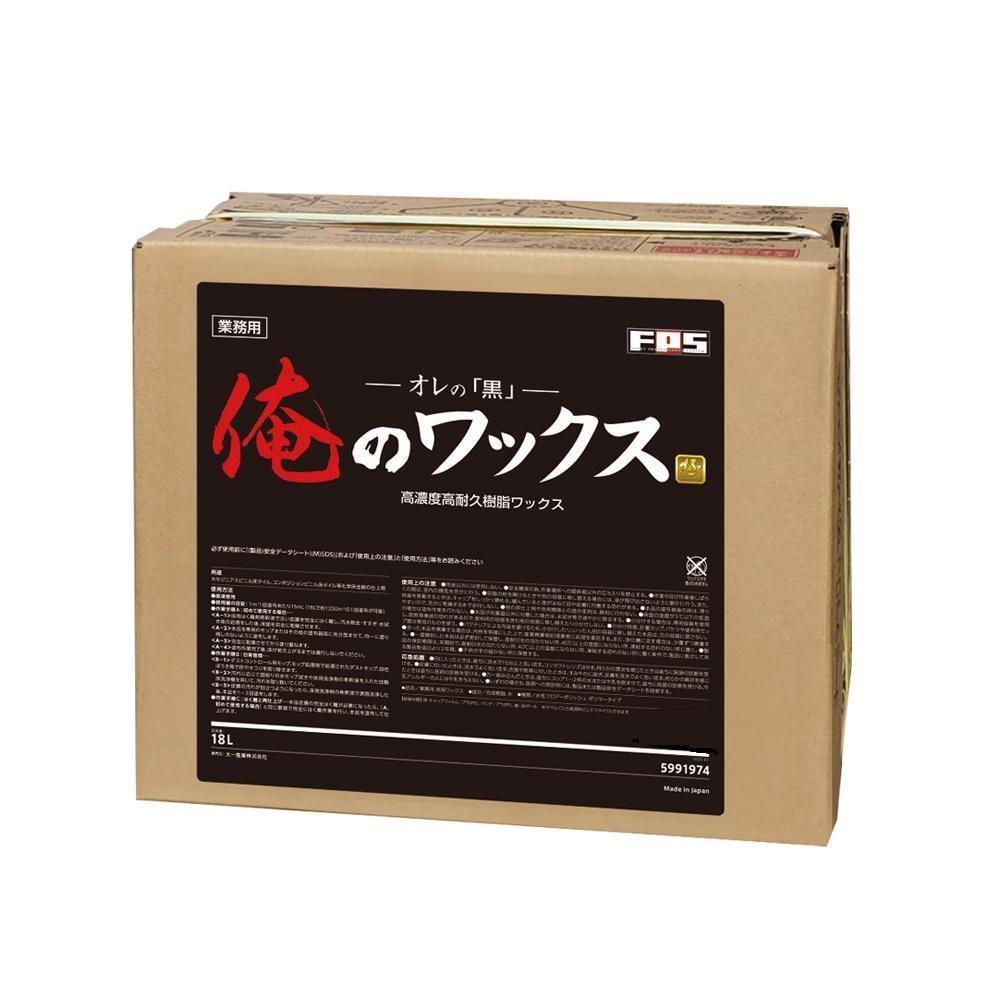 【代引き・同梱不可】高濃度 高耐久 樹脂ワックス 俺のワックス18L黒 30701013