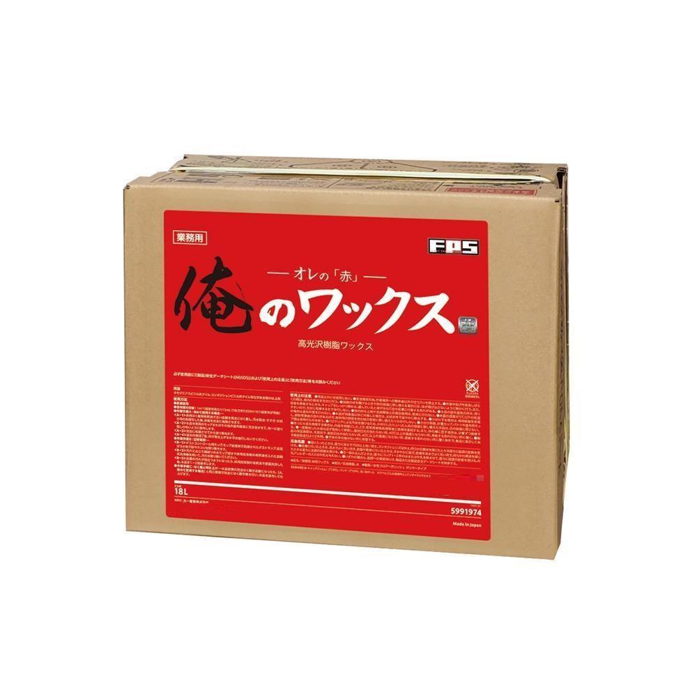 【代引き・同梱不可】高濃度 高耐久 樹脂ワックス 俺のワックス18L赤 30701012