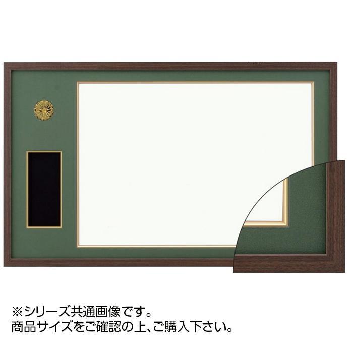 【代引き・同梱不可】大額 4886 叙勲額 褒賞勲章額 茶/緑ドンス