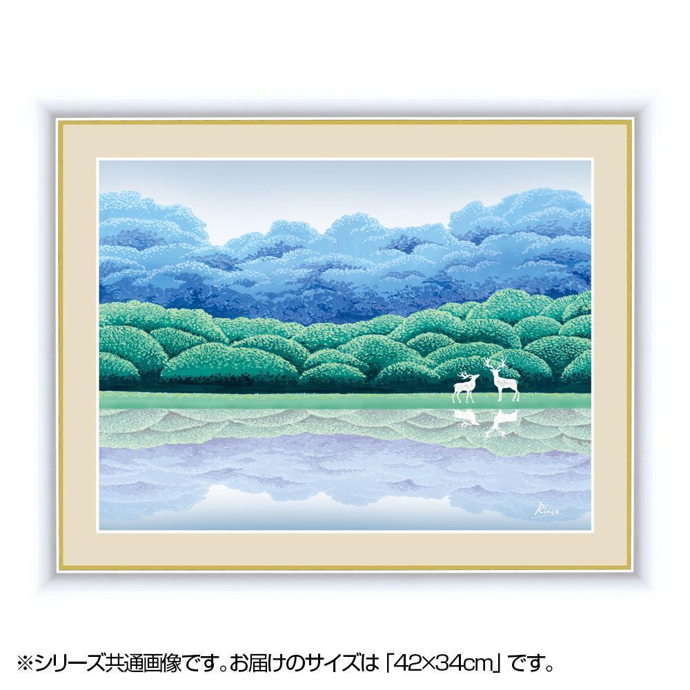 【代引き・同梱不可】アート額絵 竹内 凛子(たけうち りんこ) 「湖畔清涼」 G4-CA001 42×34cm