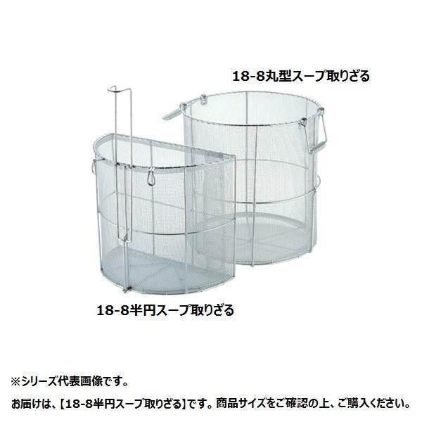 【代引き・同梱不可】18-8半円スープ取りざる 36cm用 013009-004