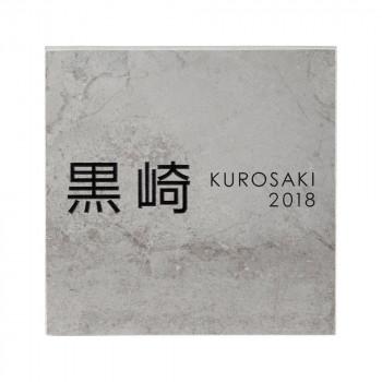 【代引き・同梱不可】焼き物表札 セメント調タイル セメタル TH-11