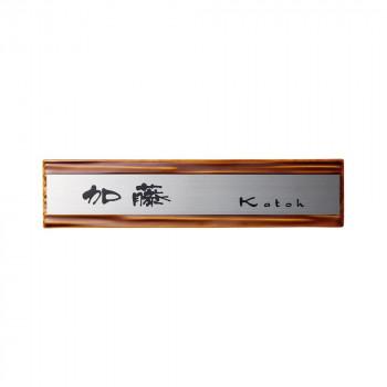 【代引き・同梱不可】焼き物表札 タイル + ステンレス モダン MP-33