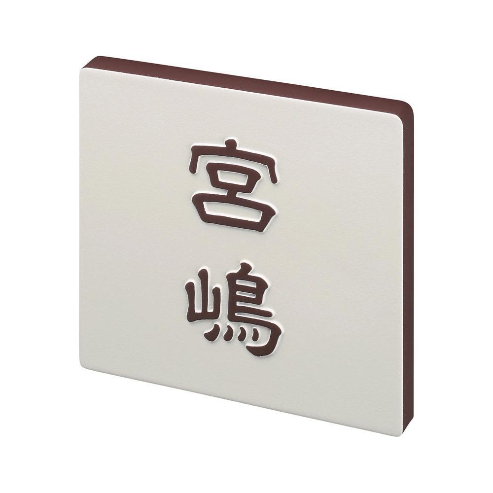 【代引き・同梱不可】小さな表札 小さなアルミ鋳物表札 ES-42