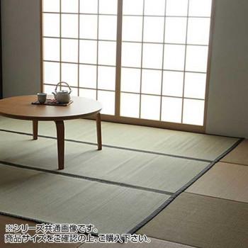 【代引き・同梱不可】い草上敷きカーペット 双目織 六一間4.5畳(約277×277cm) 1101864