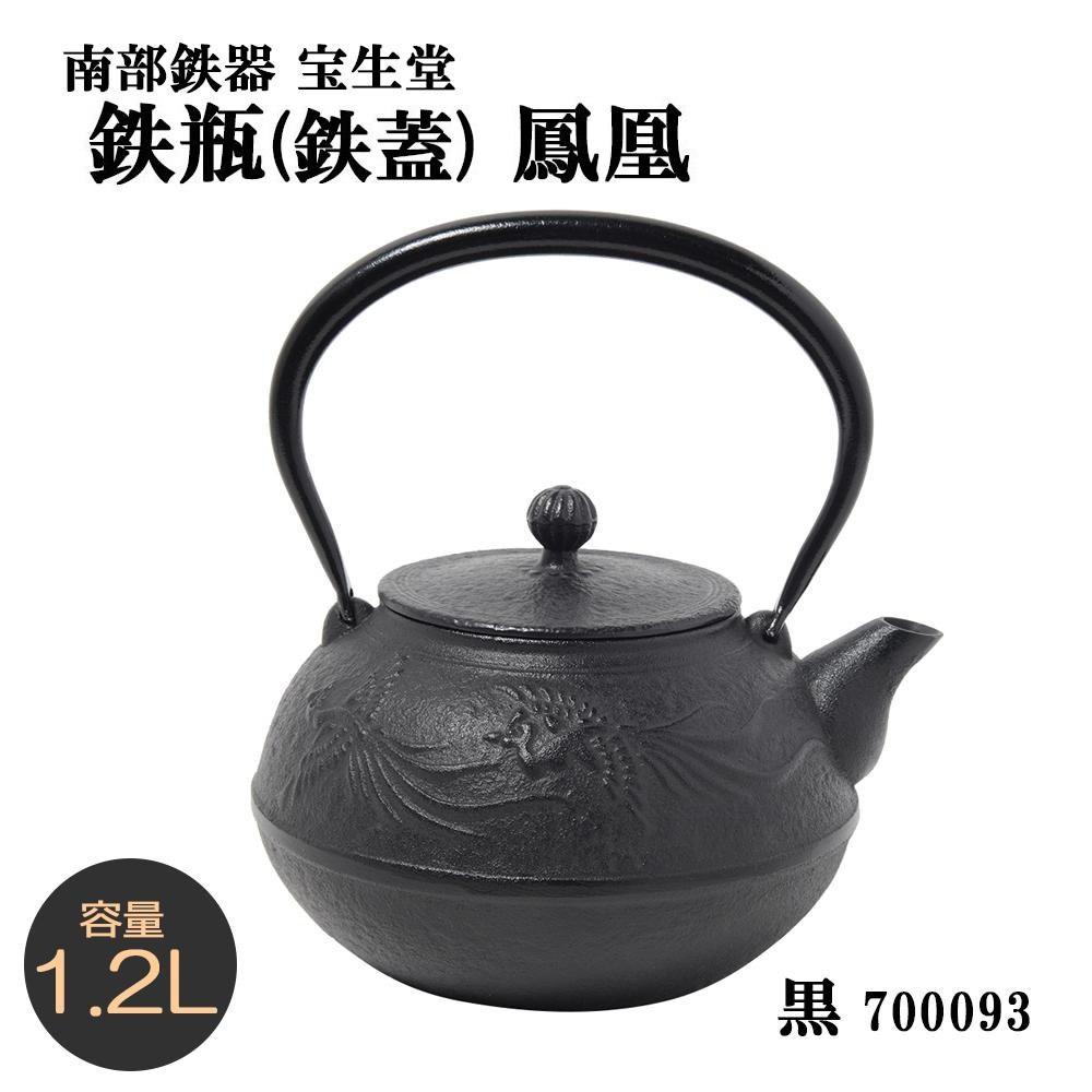 【代引き・同梱不可】南部鉄器 宝生堂 鉄瓶(鉄蓋) 鳳凰 黒 1.2L 700093調理器具 やかん お茶