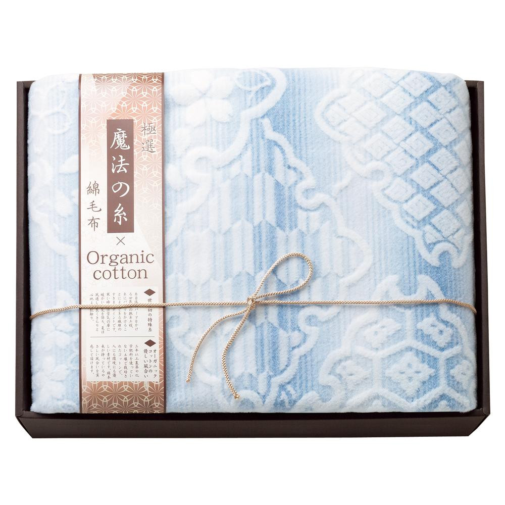 【代引き・同梱不可】極選魔法の糸×オーガニック プレミアム綿毛布 MOW-15119 ブルー