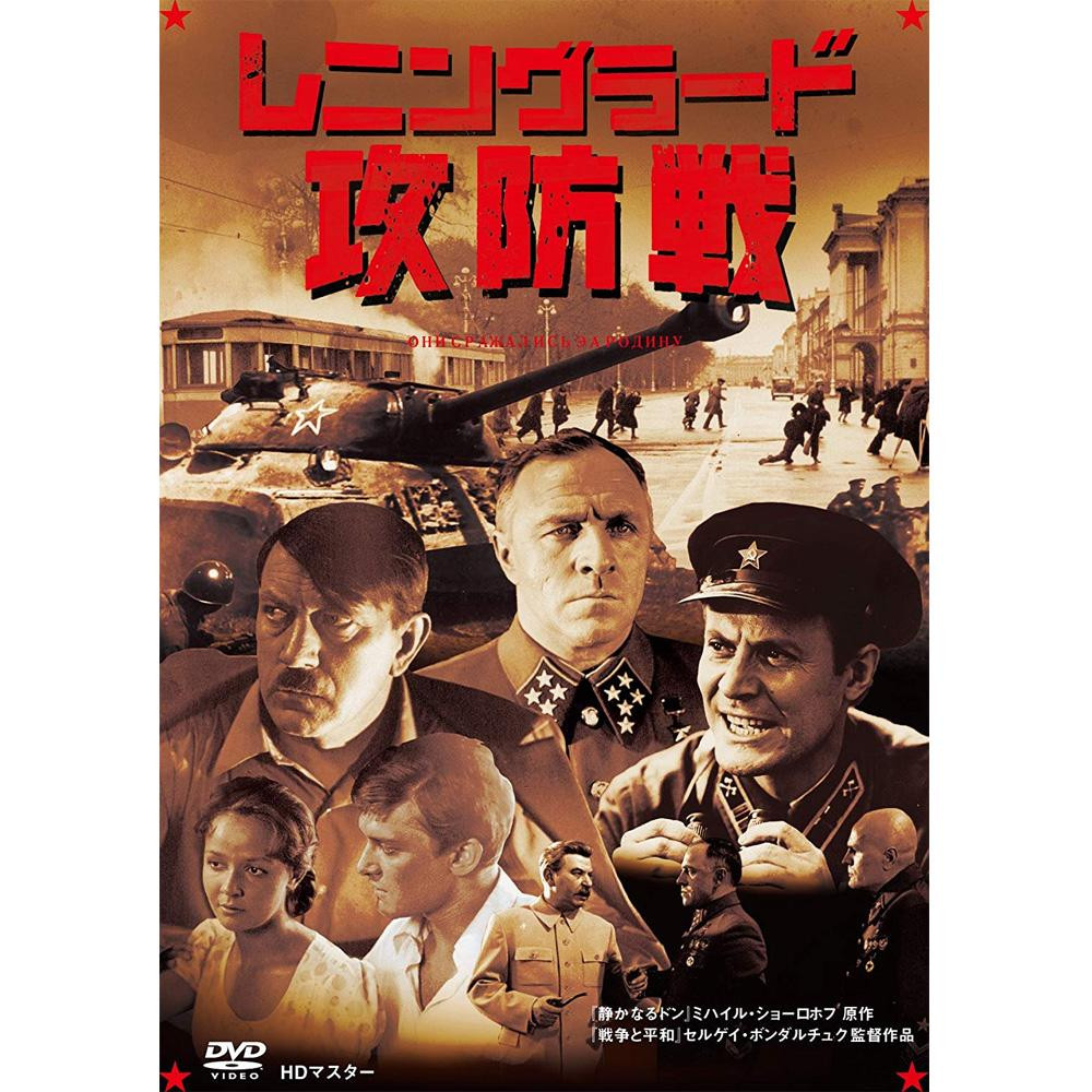 【代引き・同梱不可】DVD レニングラード攻防戦 I&II ニューマスター IVCF-5686