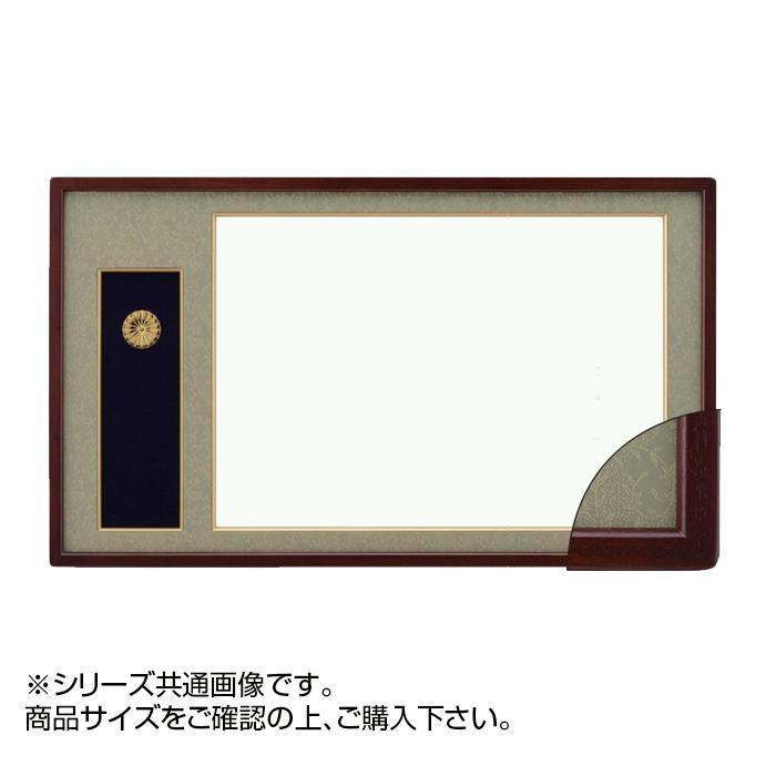 【代引き・同梱不可】大額 4888 勲記勲章額 勲記 マホ/ウグイス