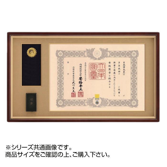 【代引き・同梱不可】大額 4890 褒賞勲章額 褒賞 マホ/茶ドンス