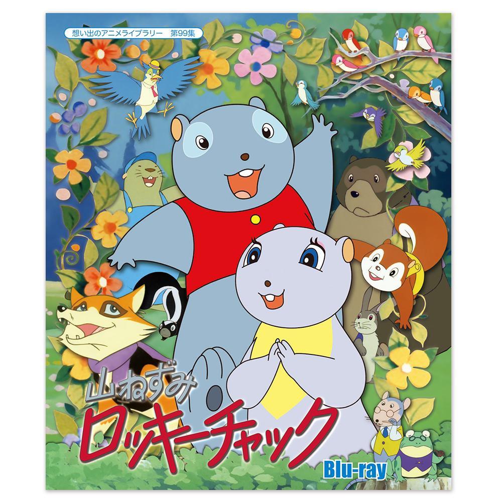 【代引き・同梱不可】想い出のアニメライブラリー 第99集 山ねずみロッキーチャック Blu-ray BFTD-0299