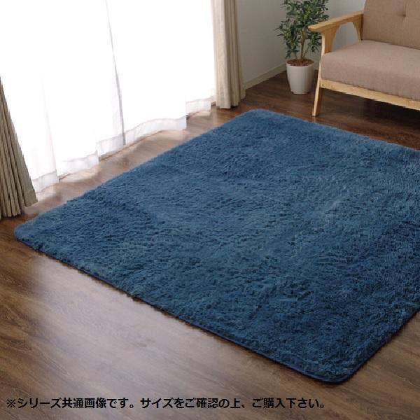 【代引き・同梱不可】ラグ カーペット 『ミスティ―IT』 ブルー 約200×300cm(ホットカーペット対応) 9811062