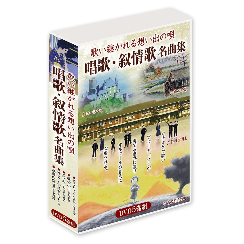 【代引き・同梱不可】DVD 歌い継がれる想い出の唄 唱歌・叙情歌名曲集 DKLJ-1001