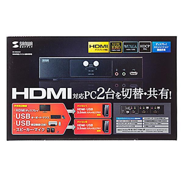 【代引き・同梱不可】サンワサプライ HDMI対応パソコン自動切替器(2:1) SW-KVM2HHC