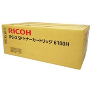RICOH リコー トナーカートリッジ 純正 【6100H】 レーザープリンター用 大容量 ブラック(黒) 【日時指定不可】