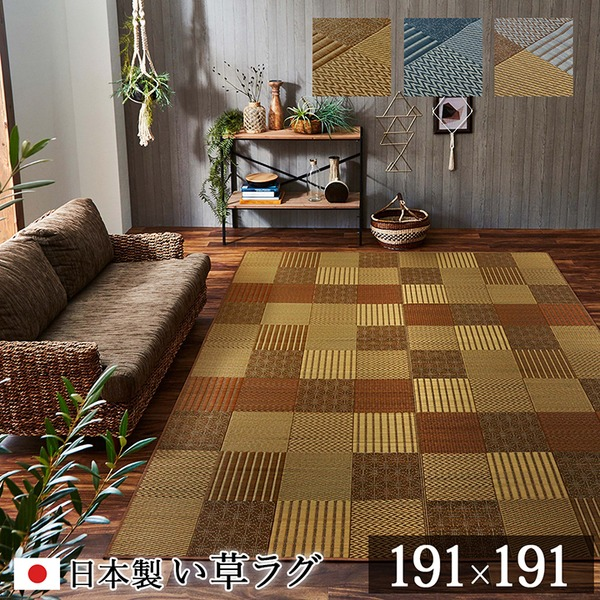 純国産 袋織い草ラグカーペット 『京刺子』 ブルー 約191×191cm【日時指定不可】