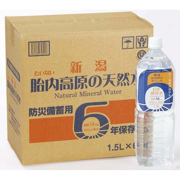 【まとめ買い】胎内高原の6年保存水 備蓄水 1.5L×80本(8本×10ケース) 超軟水:硬度14【日時指定不可】
