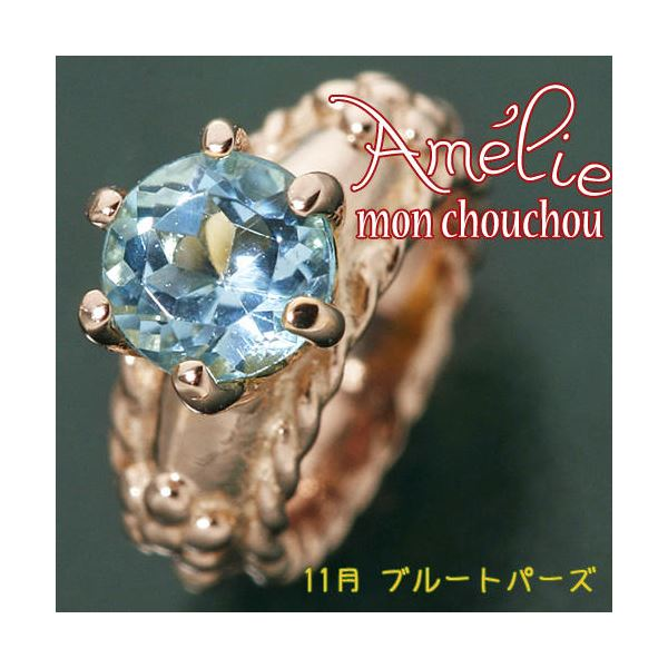 amelie mon chouchou Priere K18PG 誕生石ベビーリングネックレス (11月)ブルートパーズ【日時指定不可】