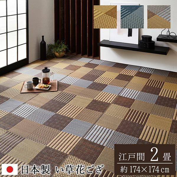 純国産 い草花ござカーペット 『京刺子』 ブラウン 江戸間2畳(約174×174cm)【日時指定不可】