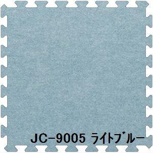 ジョイントカーペット JC-90 6枚セット 色 ライトブルー サイズ 厚15mm×タテ900mm×ヨコ900mm/枚 6枚セット寸法(1800mm×2700mm) 【洗える】 【日本製】 【防炎】【日時指定不可】