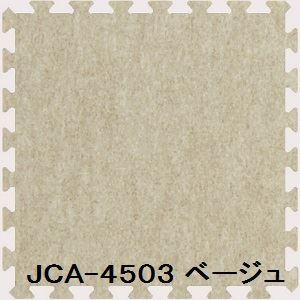 ジョイントカーペット JCA-45 16枚セット 色 ベージュ サイズ 厚10mm×タテ450mm×ヨコ450mm/枚 16枚セット寸法(1800mm×1800mm) 【洗える】 【日本製】 【防炎】【日時指定不可】