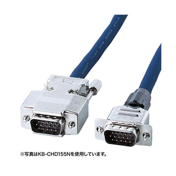 サンワサプライ CRT複合同軸ケーブル30m KB-CHD1530N【日時指定不可】