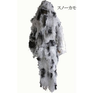 スナイパーギリースーツ スノー カモフラージュ【日時指定不可】