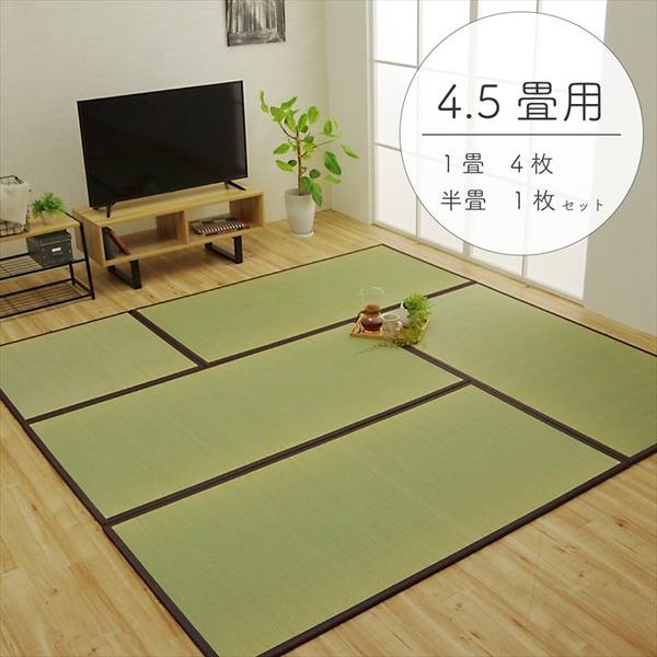 純国産(日本製) ユニット畳 『天竜』 ブラウン 4.5畳セット(82×164×1.7cm4枚+82×82×1.7cm1枚)【日時指定不可】