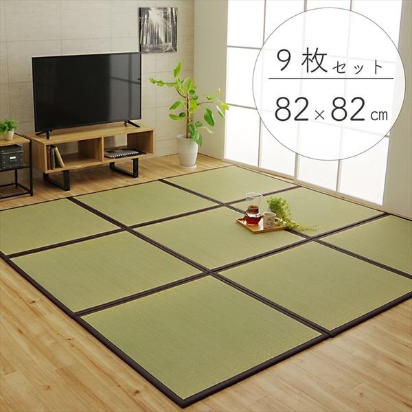 純国産(日本製) ユニット畳 ブラウン 82×82×1.7cm(9枚1セット) 軽量タイプ【日時指定不可】
