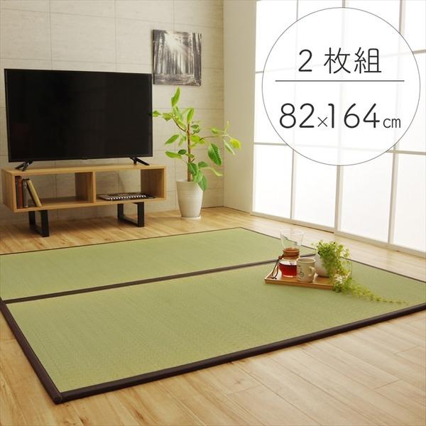 純国産(日本製) ユニット畳 ブラウン 82×164×1.7cm(2枚1セット) 軽量タイプ【日時指定不可】