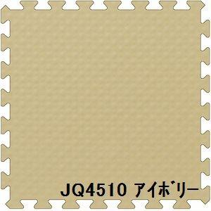 ジョイントクッション JQ-45 16枚セット 色 アイボリー サイズ 厚10mm×タテ450mm×ヨコ450mm/枚 16枚セット寸法(1800mm×1800mm) 【洗える】 【日本製】 【防炎】【日時指定不可】
